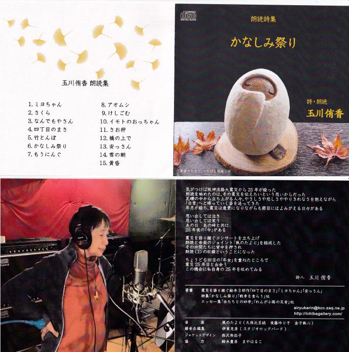 朗読CD「かなしみ祭り」